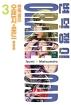 변덕쟁이 오렌지 로드. 3(애장판)