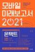 모바일 <!HS>미래<!HE>보고서 2021