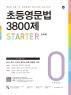 초등영문법 3800제 스타터