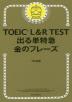 [해외]TOEIC L&R TEST出る單特急金のフレ-ズ