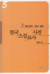 한국소설묘사사전 5(행위동작.직업.집회)