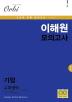 고등 수학영역 가형 이해원 모의고사(2018)(봉투)(8절)(오르비 수학 모의고사 시리즈 31)