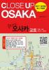 클로즈업 오사카(2017)(개정증보판 6판)(클로즈업 시리즈 4)