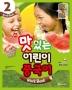 맛있는 어린이 중국어. 2(Work Book)(New)(CD1장포함)