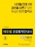 관광통역안내사 필기 1교시(2020)(에듀윌)