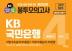 KB국민은행 NCS 필기시험 봉투모의고사(4회분)(2018 하반기)(고시넷)