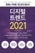디지털 트렌드 2021