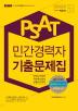 PSAT 민간경력자 기출문제집(6개년)(2017)