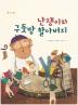 난쟁이와 구둣방 할아버지(새싹그림책)(양장본 HardCover)