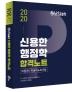 2020 합격노트 이론편으로 행정학 잡기!!
