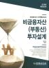 비금융자산(부동산) 투자설계(2019)(전정판 5판)