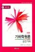 기하학원론 공간기하(2판)