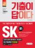 [기출이 답이다] SKCT SK그룹 종합역량검사