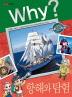 Why? 항해와 탐험(인문사회교양만화 31)(양장본 HardCover)