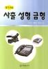 사출 성형 금형(알기쉬운)(반양장)