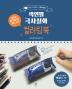 색연필 극사실화 컬러링북(유튜브 크리에이터 드로잉 핸즈의)