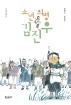 소년 의병 김진우(꿈꾸는 돌고래 9)