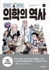 의학의 역사(만화로 배우는)(한빛비즈 교양툰)