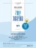 영어 7개년 기출문제집(2021)(해커스공무원)(개정판)
