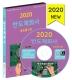 반도체회사 주소록(2020)(CD)