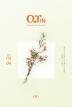 큐티인(QTIN)(작은글씨)(2021년 3/4월호)