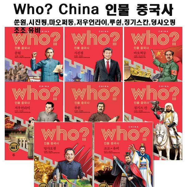[셀카봉증정][다산어린이]후 who? China 인물중국사(전8권)