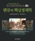 맨큐의 핵심경제학(7판)
