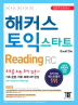 ��Ŀ�� ���� ��ŸƮ ����(Hackers TOEIC Start Reading)(2016 ������)