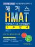 HMAT �����ڵ����� ������˻� 1���հ�(�迭����)(2016 �Ϲݱ�)(��Ŀ��)