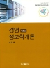 경영 정보학개론(5판)