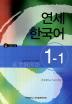 연세 한국어 1-1: 일본어(AudioCD1장포함)