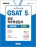 GSAT 삼성 직무적성검사 5급 고졸채용 실전편(2020 상반기)(시대에듀)(전면개정판)