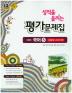 중등 국어5(3학년1학기) 평가문제집(김종철 교과서편)(2015)(성적을 올리는)