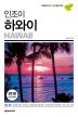 인조이 하와이(2018)(개정판)(Enjoy 세계여행 시리즈)