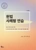 헌법 사례형 연습(4판)