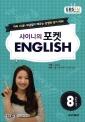 샤이니의 포켓 ENGLISH(방송교재 2014년 8월)