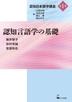 [해외]認知日本語學講座 第1卷