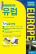 유럽(2015-2016)(자신만만 세계여행)(개정판)