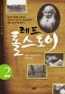 레프 톨스토이. 2(한국학술진흥재단 학술명저번역총서 서양편 259)(양장본 HardCover)