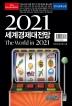 2021 세계경제대전망(이코노미스트)