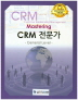 CRM 전문가(General Level)(Mastering)