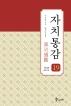 자치통감. 19: 권109~권114(증보판)