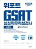 위포트 GSAT 삼성직무적성검사 봉투형 실전 모의고사(2019 하반기)