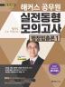 행정법총론1 실전동형모의고사(2018)(해커스 공무원)
