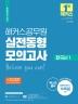 한국사1 실전동형모의고사(2021)(해커스공무원)(개정판)