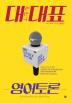대한민국 대표 영어토론