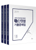 신용한 Compass 행정학 최근 10년 단원별 기출문제집 세트(2019)(전3권)