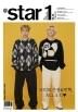 앳 스타일(2020년10월호)
