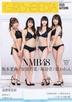 [해외]GIRLS-PEDIA 2020秋