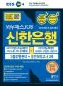 신한은행 기출유형분석 + 실전모의고사 3회(2019 하반기)(EBS 와우패스 JOB)